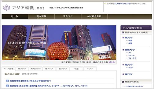 人材バンクネットと提携している東南アジアの求人情報を扱うアジア転職ネット