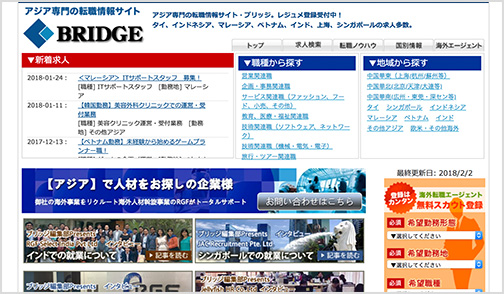 アジア転職サイト ブリッジ