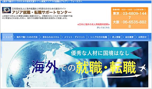 東南アジアの求人情報サイト アジア就職・転職サポートセンター