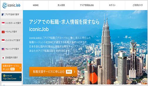 東南アジアの就職や求人ならアイコニックジョブ