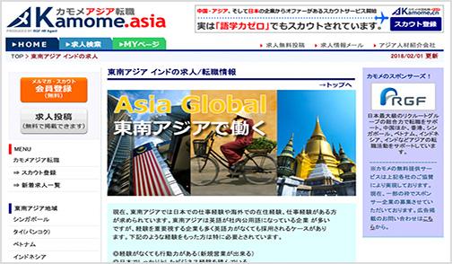 アジアをターゲットとした求人情報サイトでは老舗となるカモメアジア転職