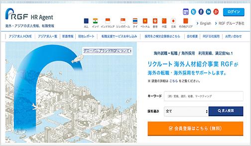 日本最大手のリクルートの子会社 RGFの東南アジア求人情報サイト